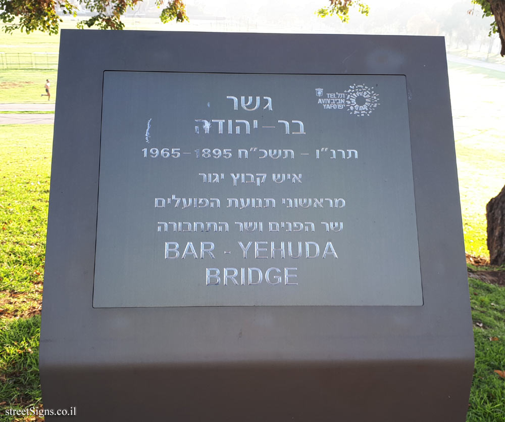 Tel Aviv - Bar-Yehuda Bridge