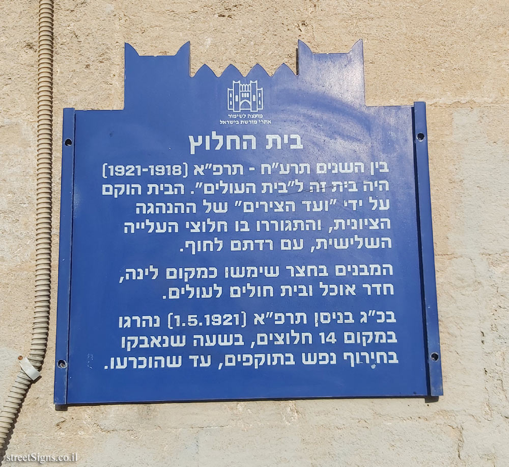 Tel Aviv - Heritage Sites in Israel - The pioneer house
