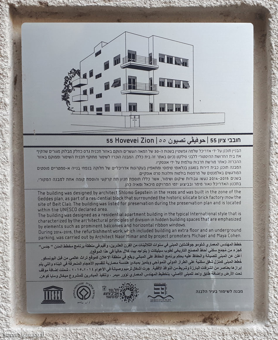 Tel Aviv - buildings for conservation - Hovevei Tsiyon 55