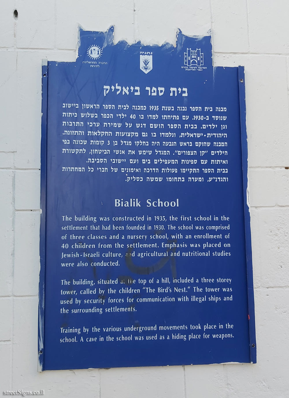 Netanya - Heritage Sites in Israel - Bialik School