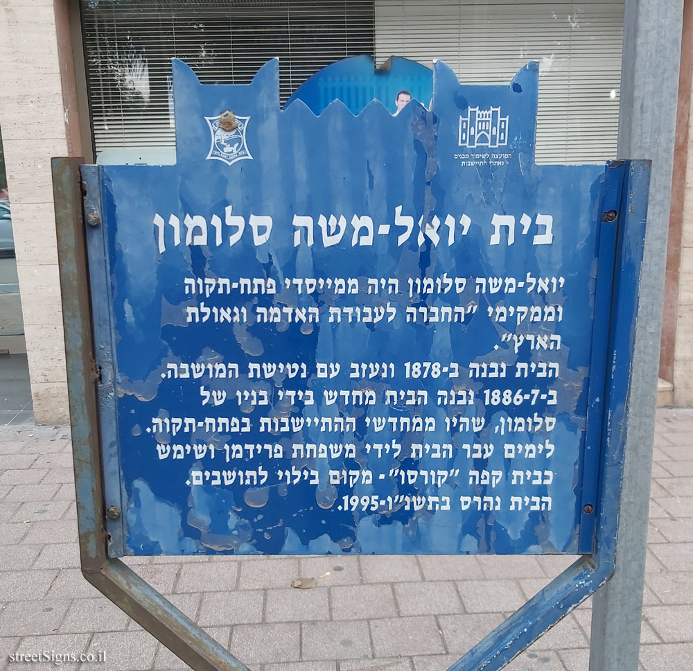 Petah Tikva - Heritage Sites in Israel - The house of Joel-Moshe Salomon