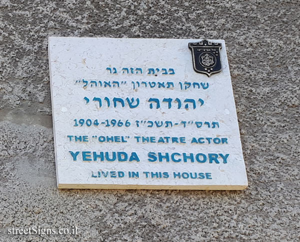 Yehuda Shchory - Plaques of artists who lived in Tel Aviv