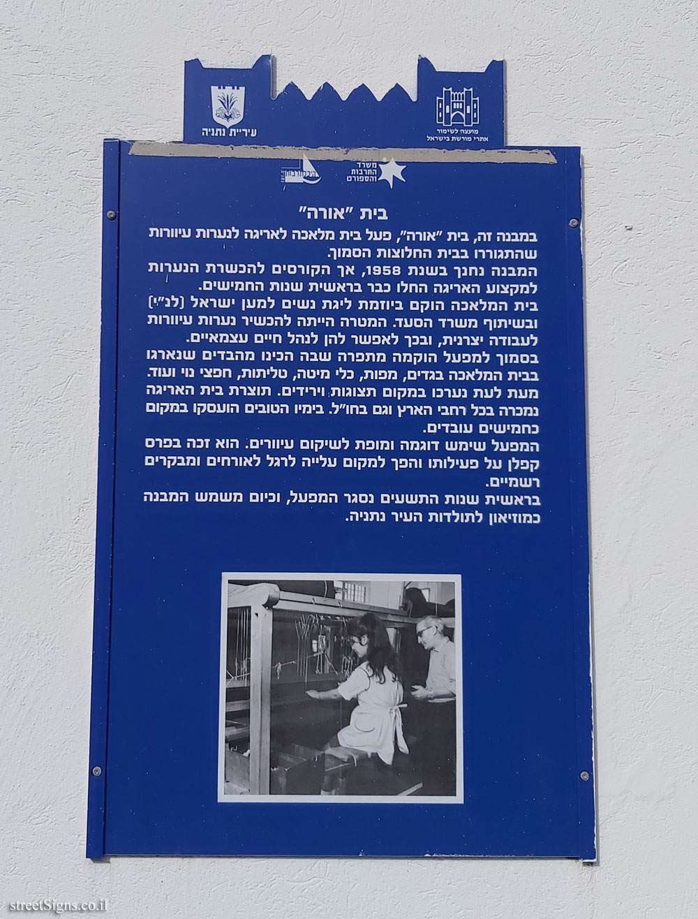 Netanya - Heritage Sites in Israel - Ora House