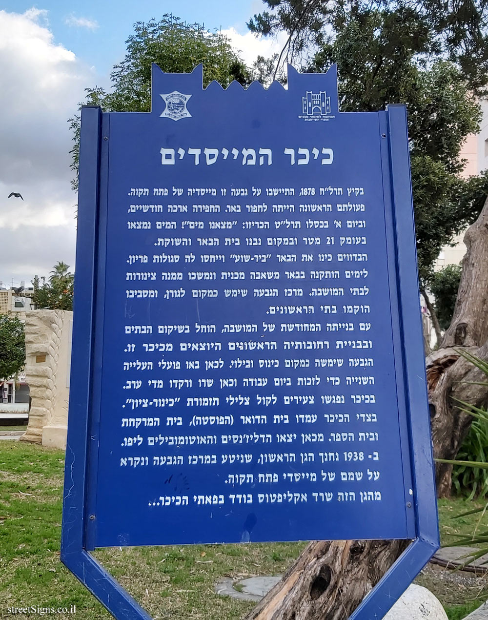 Petah Tikva - Heritage Sites in Israel - Founders Square
