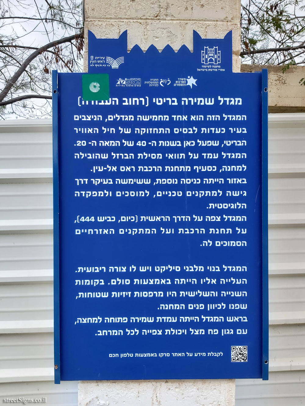 Rosh Haayin - Heritage Sites in Israel - British Watchtower (HaAvoda Street)
