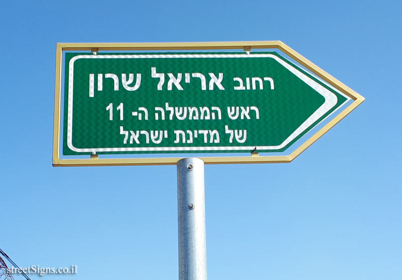 Givatayim - Ariel Sharon Street - A sign in the shape of an arrowhead