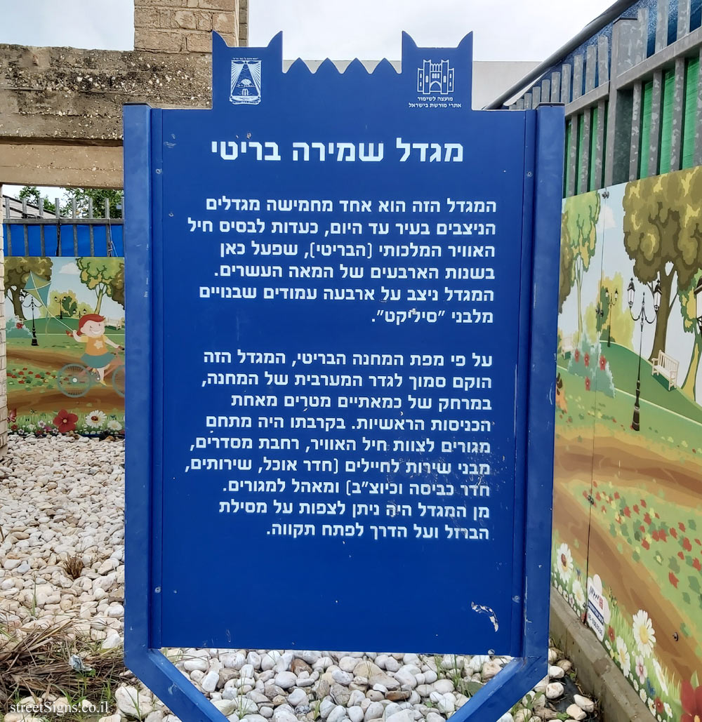 Rosh Haayin - Heritage Sites in Israel - British Watchtower