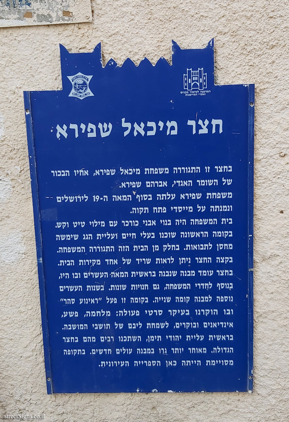 Petah Tikva - Heritage Sites in Israel - Michael Shapiro's Yard