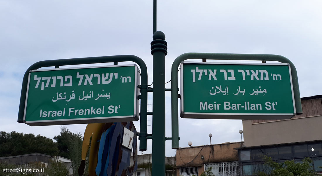 Ramla - The intersection of Bar Ilan and Frenkel Streets