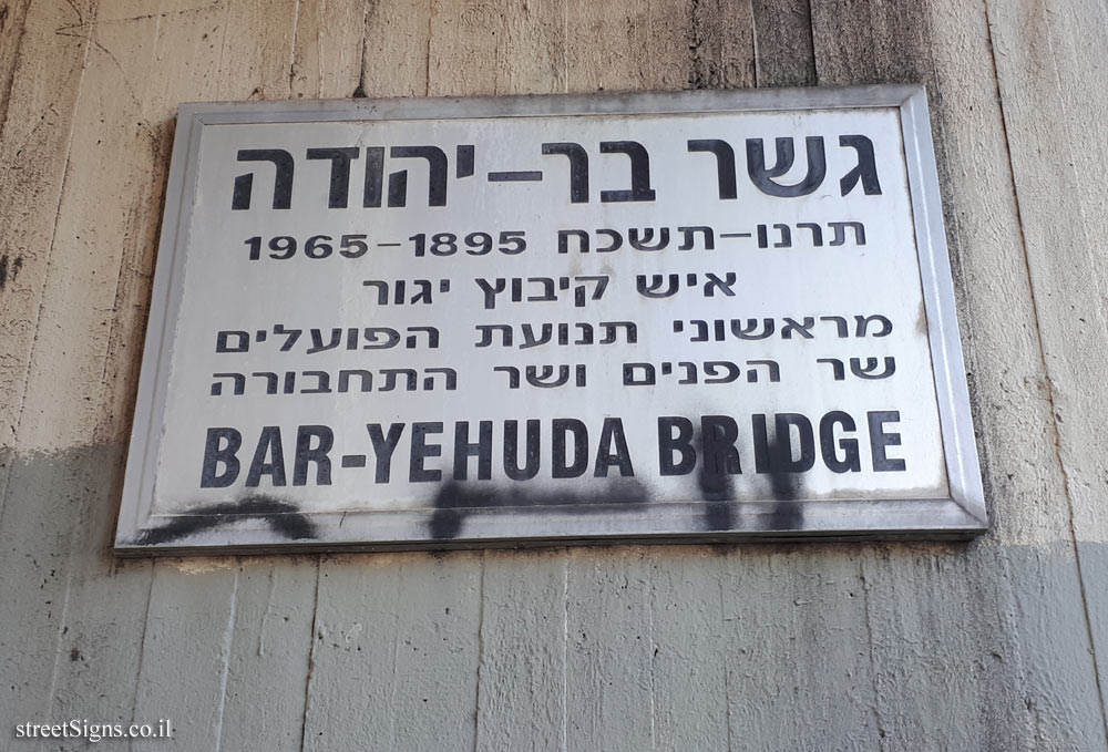 Tel Aviv - Bar-Yehuda Bridge - A sign at the base of the bridge