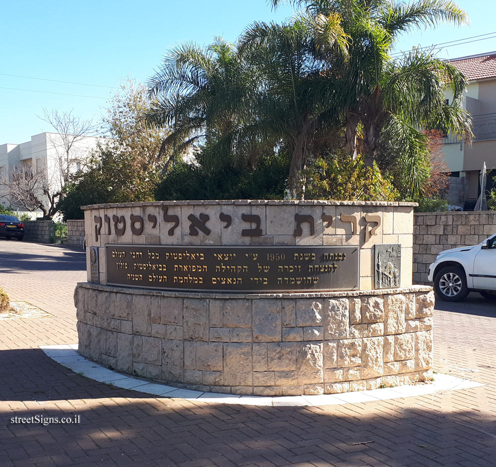 Yehud - the neighborhood of Kiryat Bialystok
