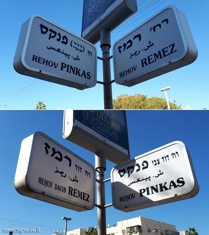 Tel Aviv - Pinkas Street Junction and Remez Street - Different signs at the same intersection