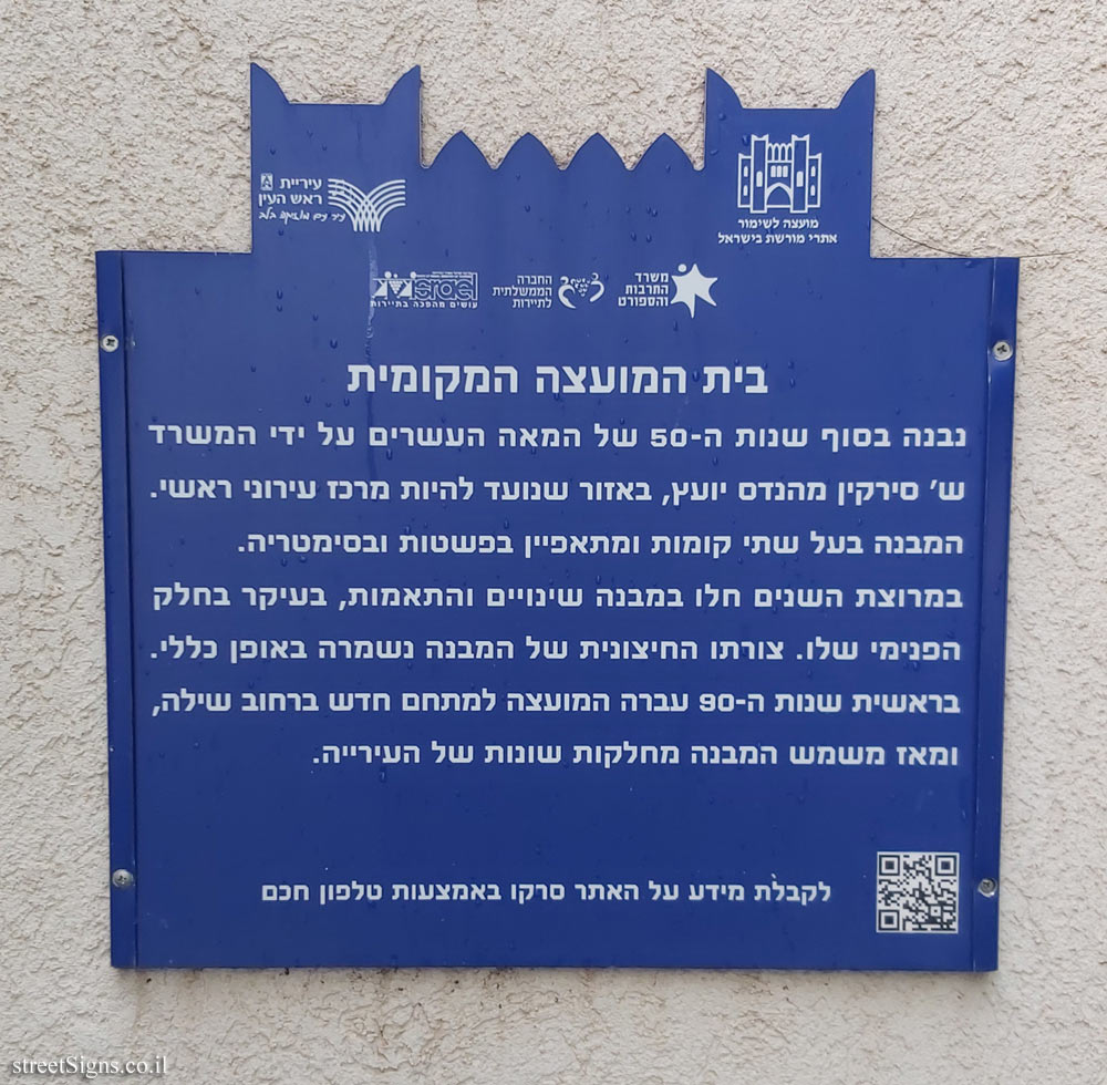 Rosh Haayin - Heritage Sites in Israel - Local Council House