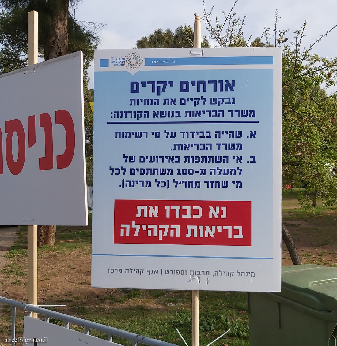 Tel Aviv - Hayarkon Park - A congregation restriction due to the Corona epidemic