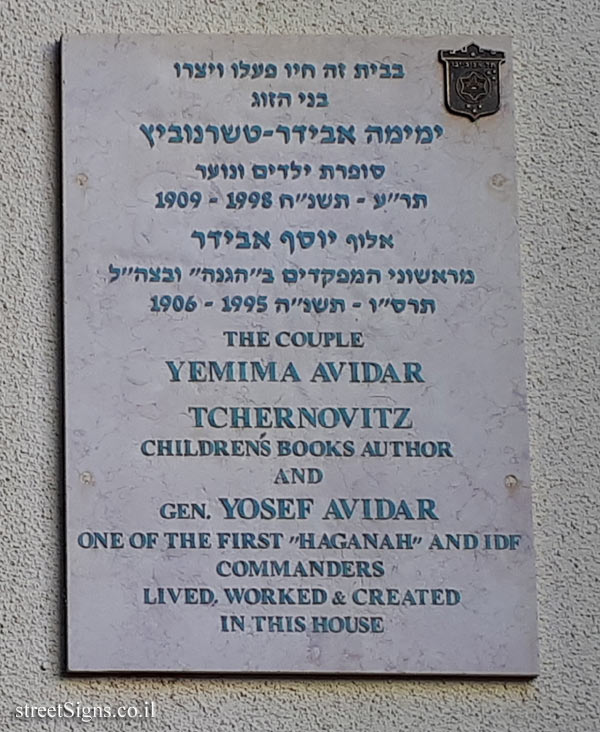 Yemima Avidar Tchernovitz and Yosef Avidar - Plaques of artists who lived in Tel Aviv