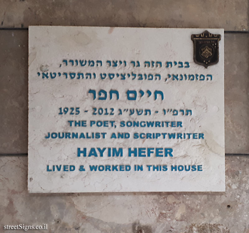 Hayim Hefer - Plaques of artists who lived in Tel Aviv