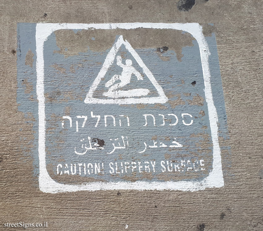 Tel Aviv - The danger of slipping on the Tel Aviv Port promenade