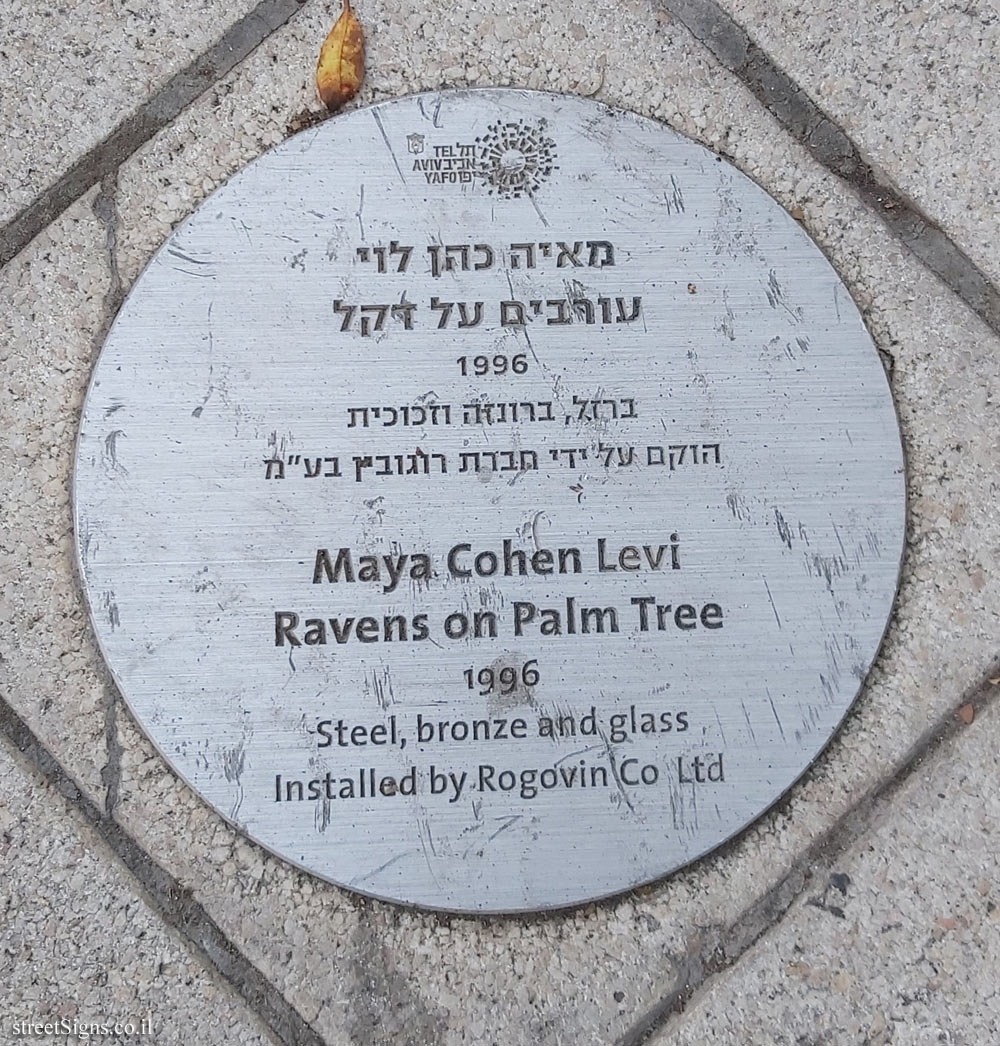 "Tel Aviv - ""Ravens on Palm Tree"" - Outdoor sculpture by Maya Cohen Levi"