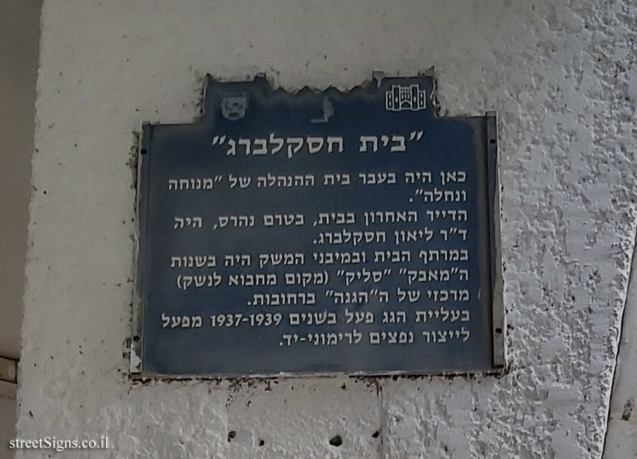 Rehovot - Heritage Sites in Israel - Haskelberg House