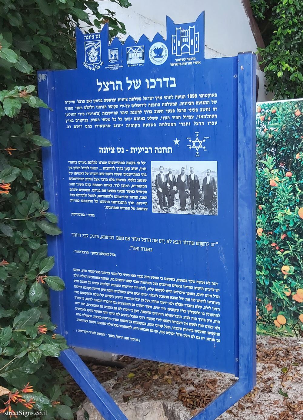 Ness Ziona - Heritage Sites in Israel - In Herzl's Way - 4th Station