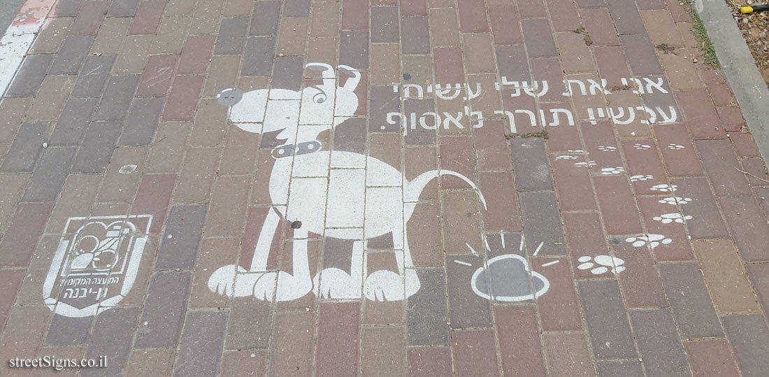 Gan Yavne - Illustrated warning about handling dog poo