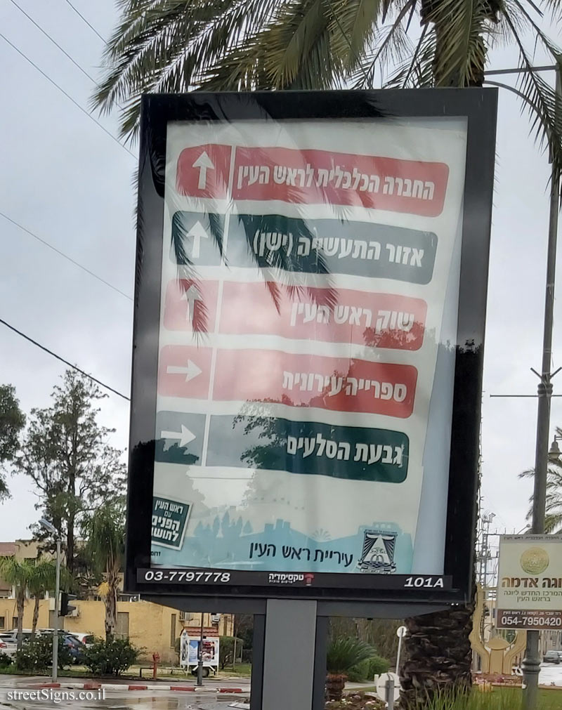 Rosh HaAyin - a direction sign for sites in the city