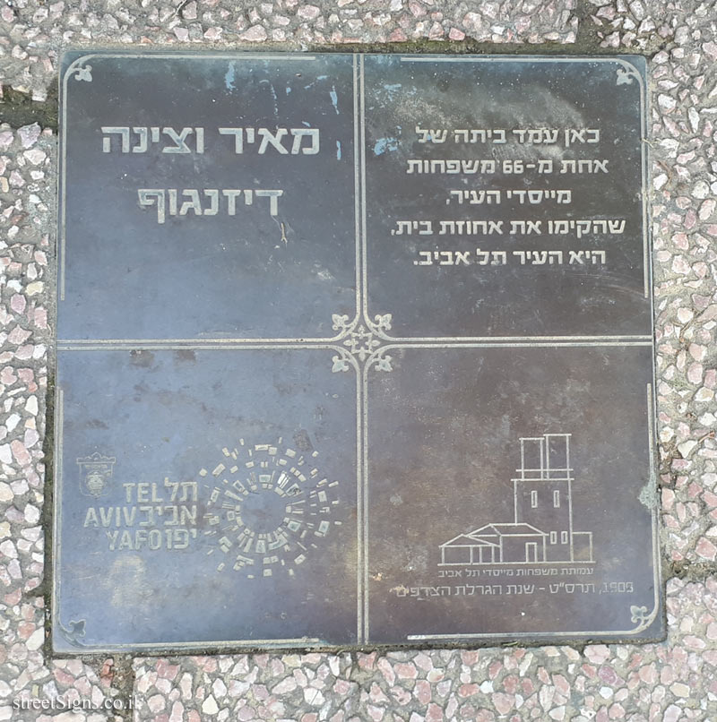Meir and Zina Dizengoff - The houses of the founders of Tel Aviv