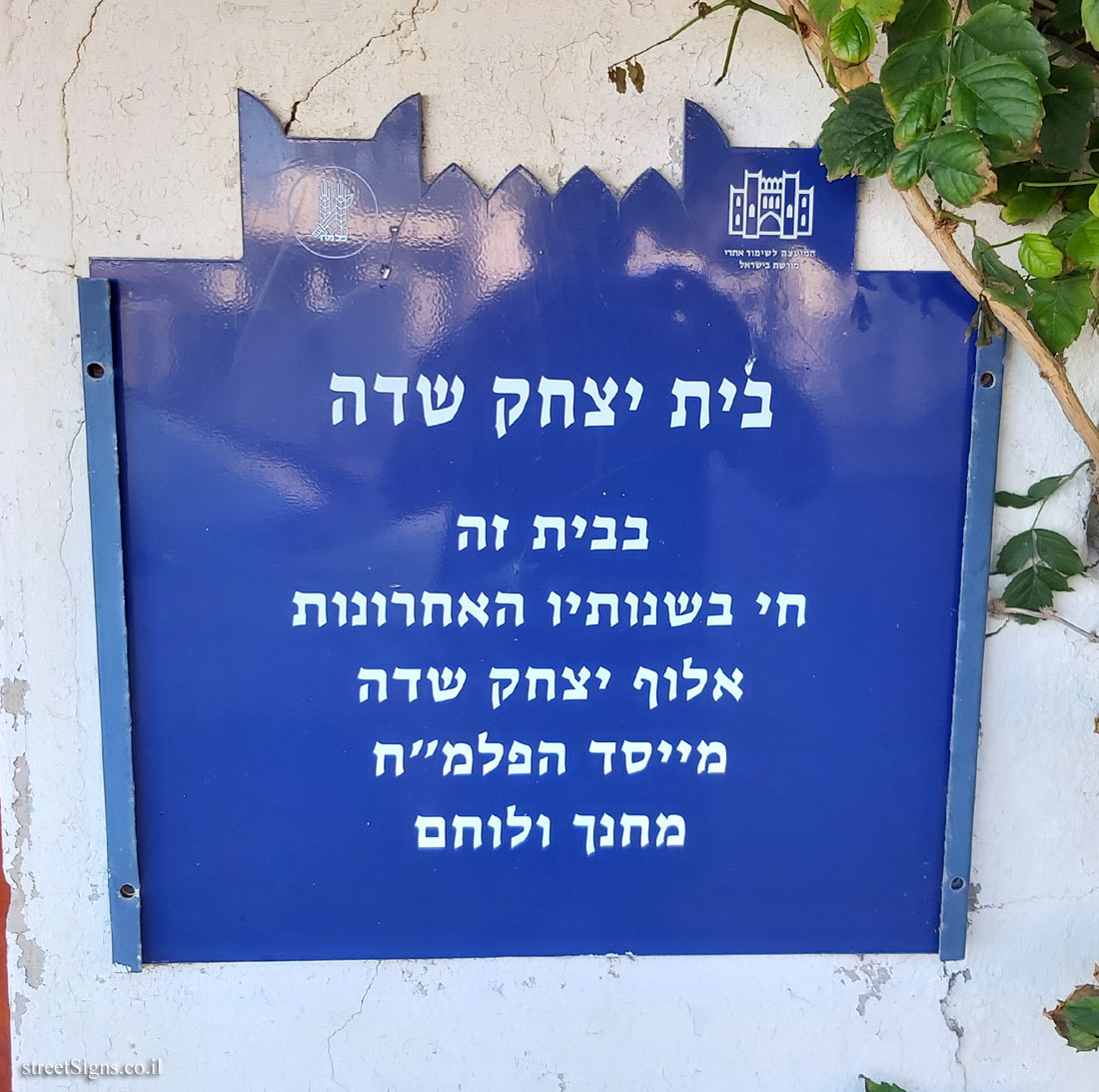 Tel Aviv - Heritage Sites in Israel - Yitzhak Sadeh's House