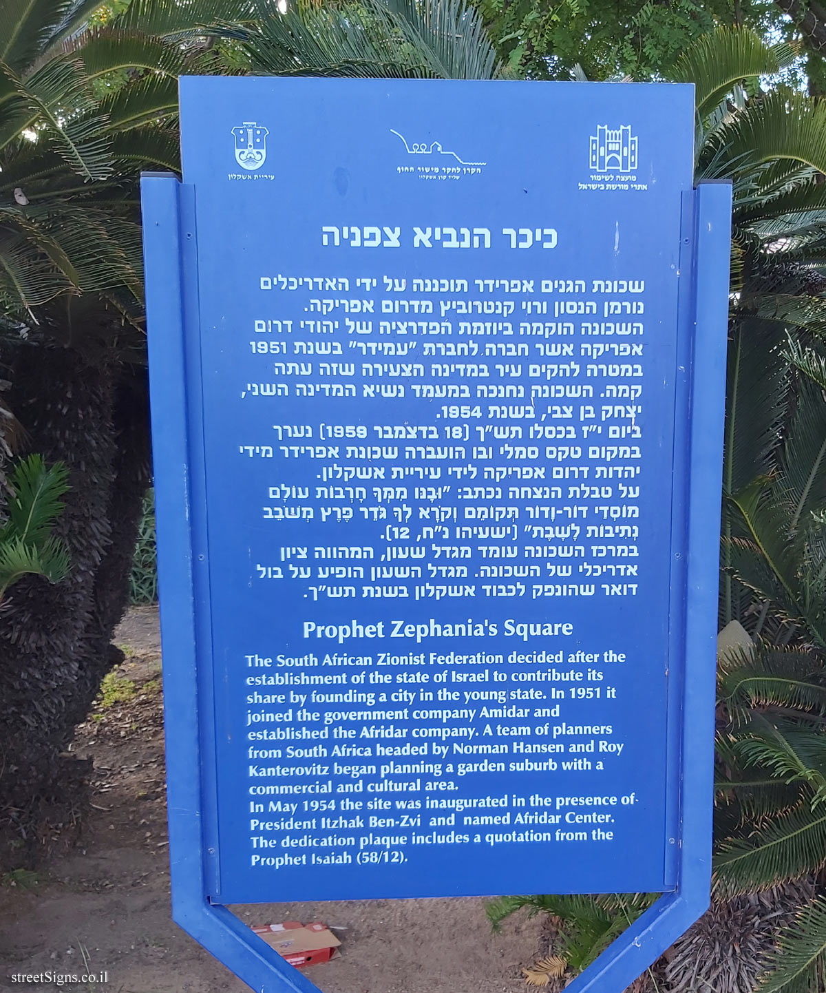 Ashkelon - Heritage Sites in Israel - Prophet Zephania's Square