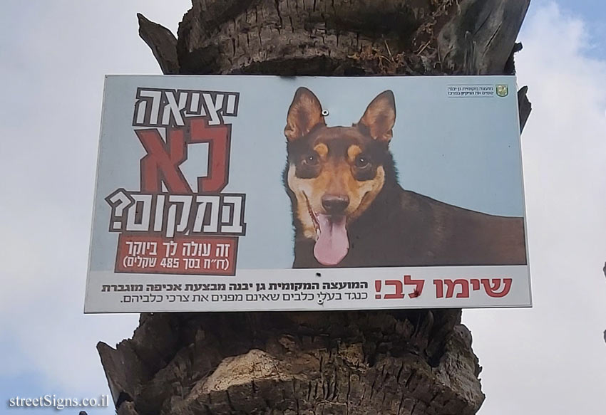 Gan Yavne -Warning about handling dog poo