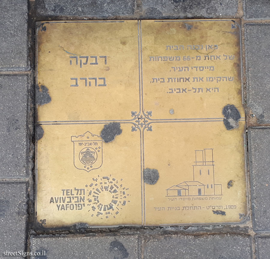 Rivka Beharav - The houses of the founders of Tel Aviv