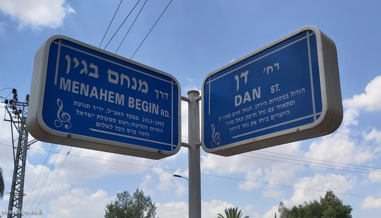 Rosh HaAyin - Begin and Dan intersection