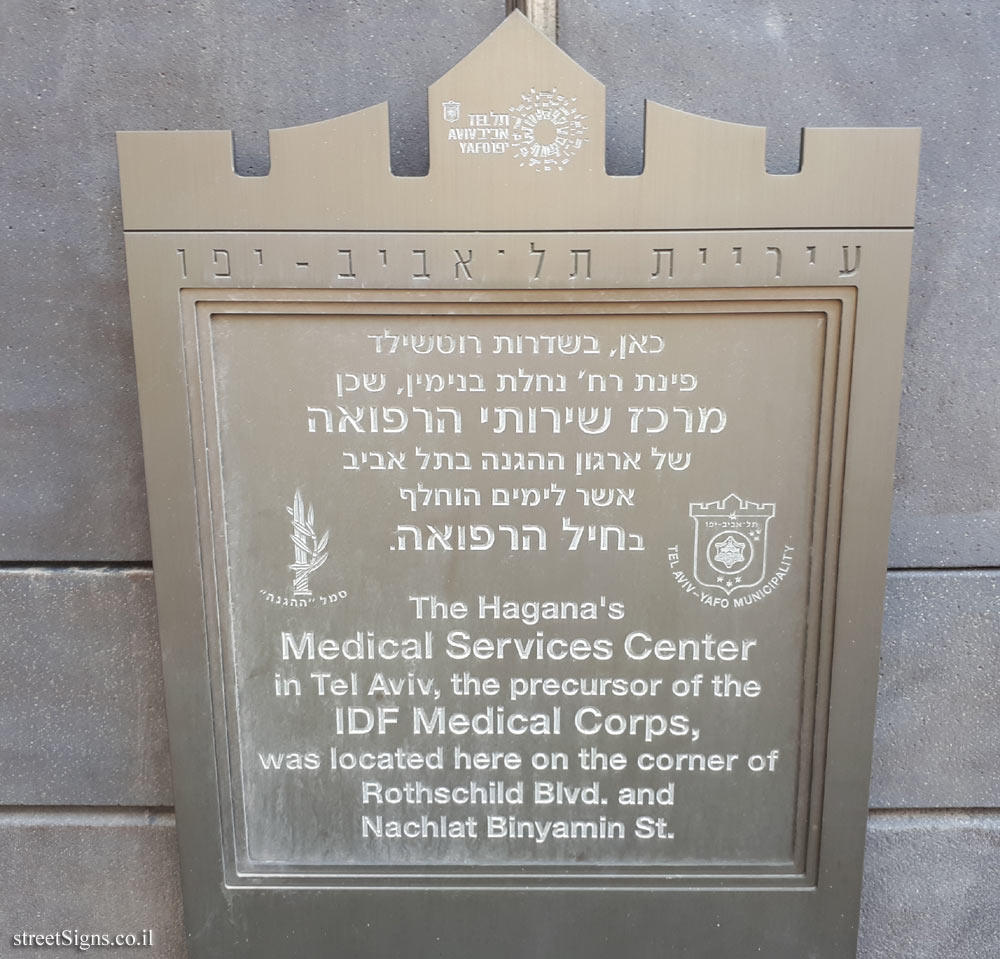 Medical Services Center - Commemoration of Underground Movements in Tel Aviv