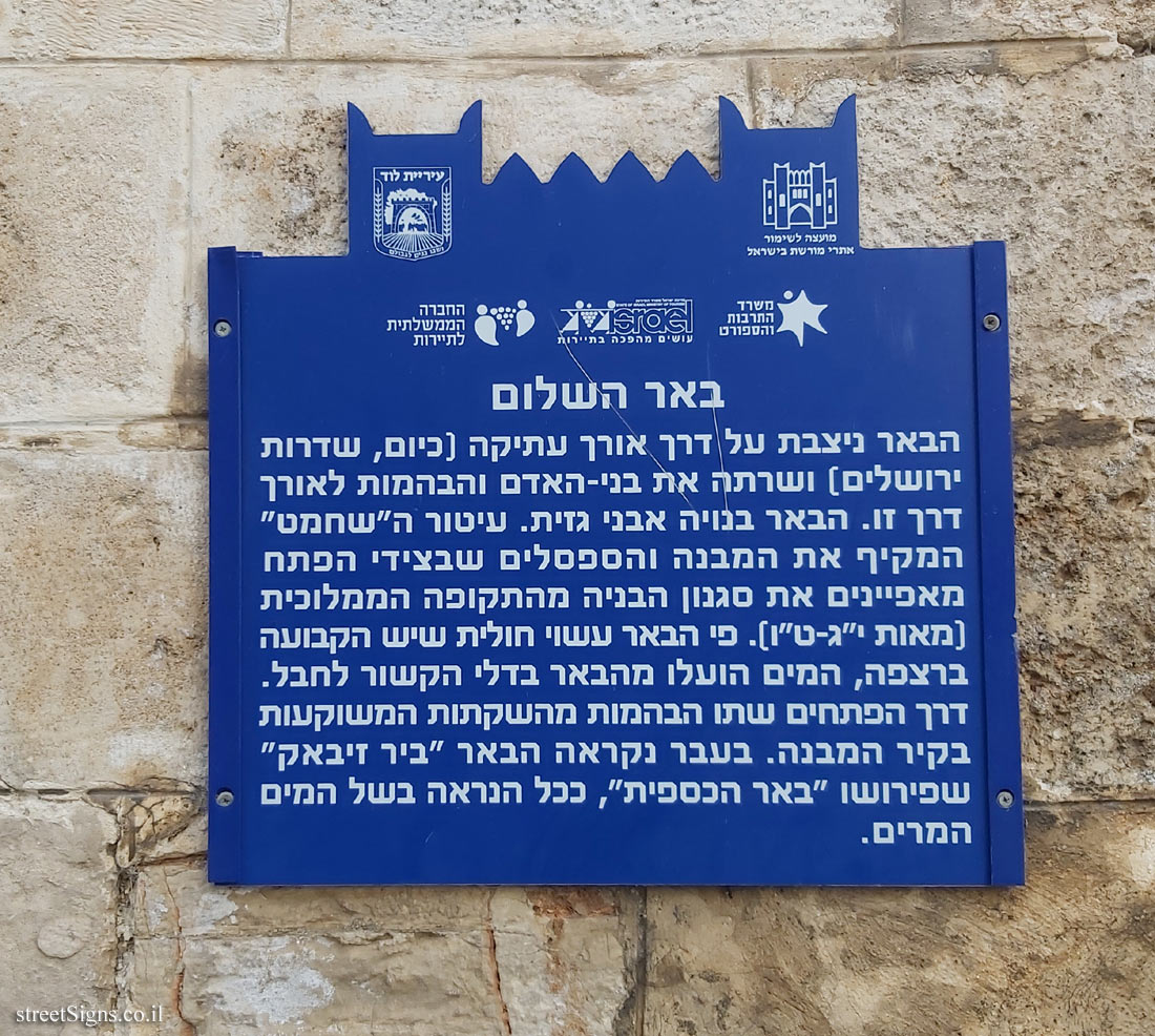 Lod - Heritage Sites in Israel - The well of peace