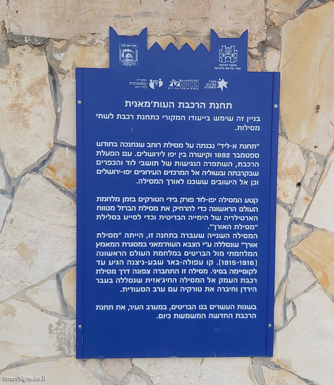 Lod - Heritage Sites in Israel - Ottoman train station