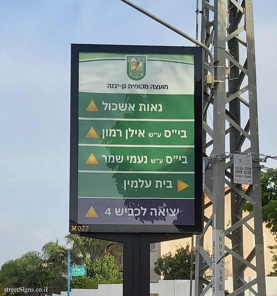 Gan Yavne - a direction sign pointing to sites in the town