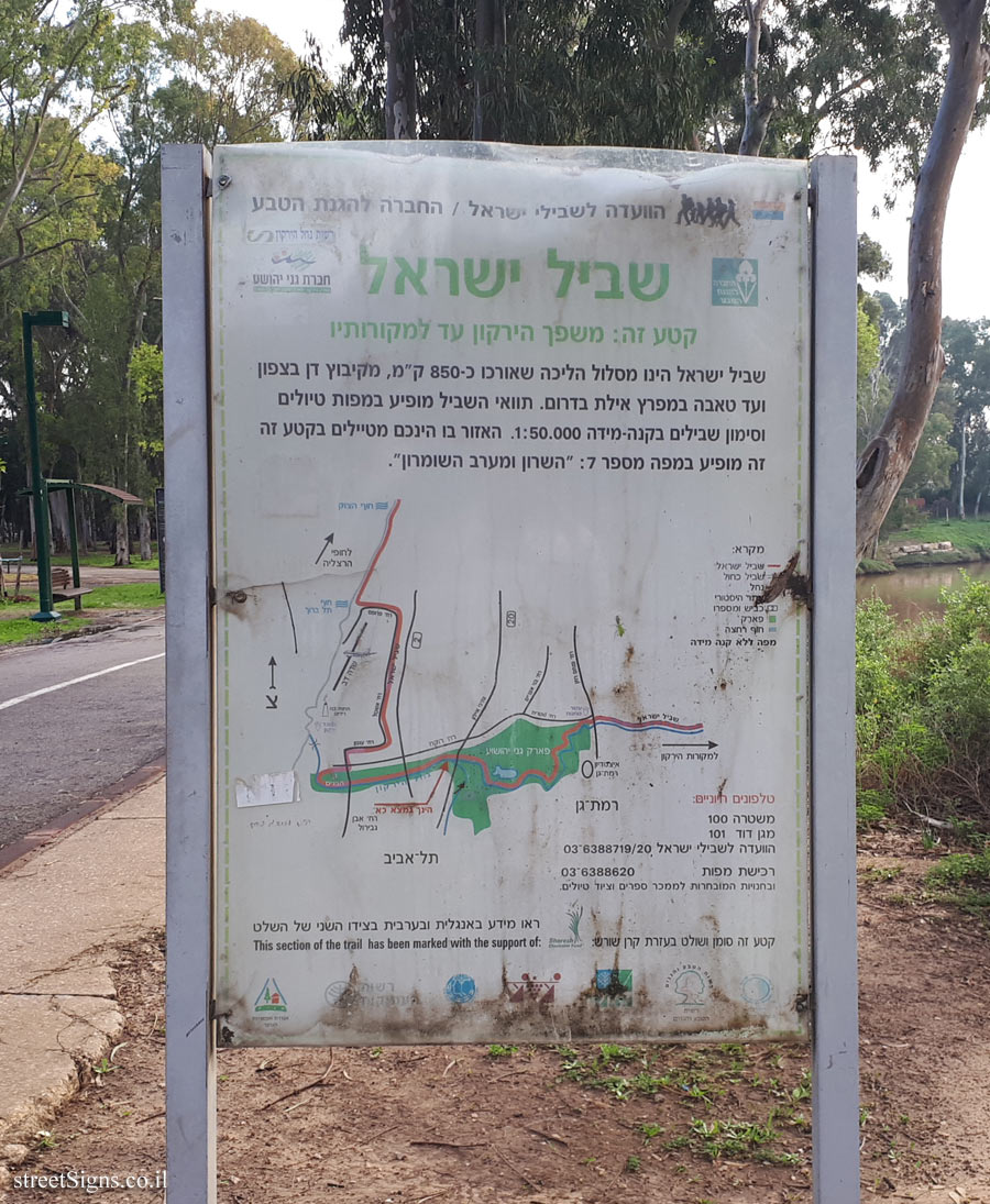 Tel Aviv - Hayarkon Park - The Israel National Trail