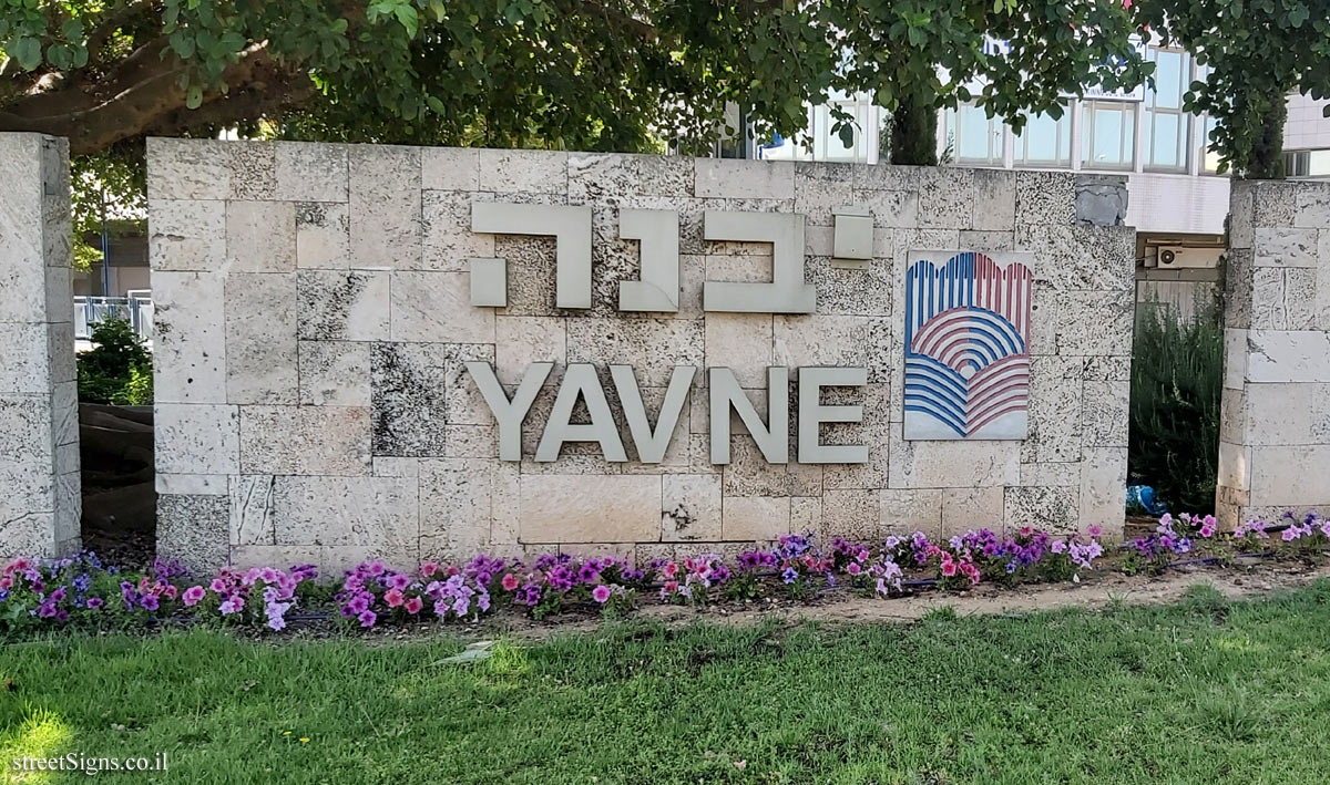 Yavne - The entrance sign to the city