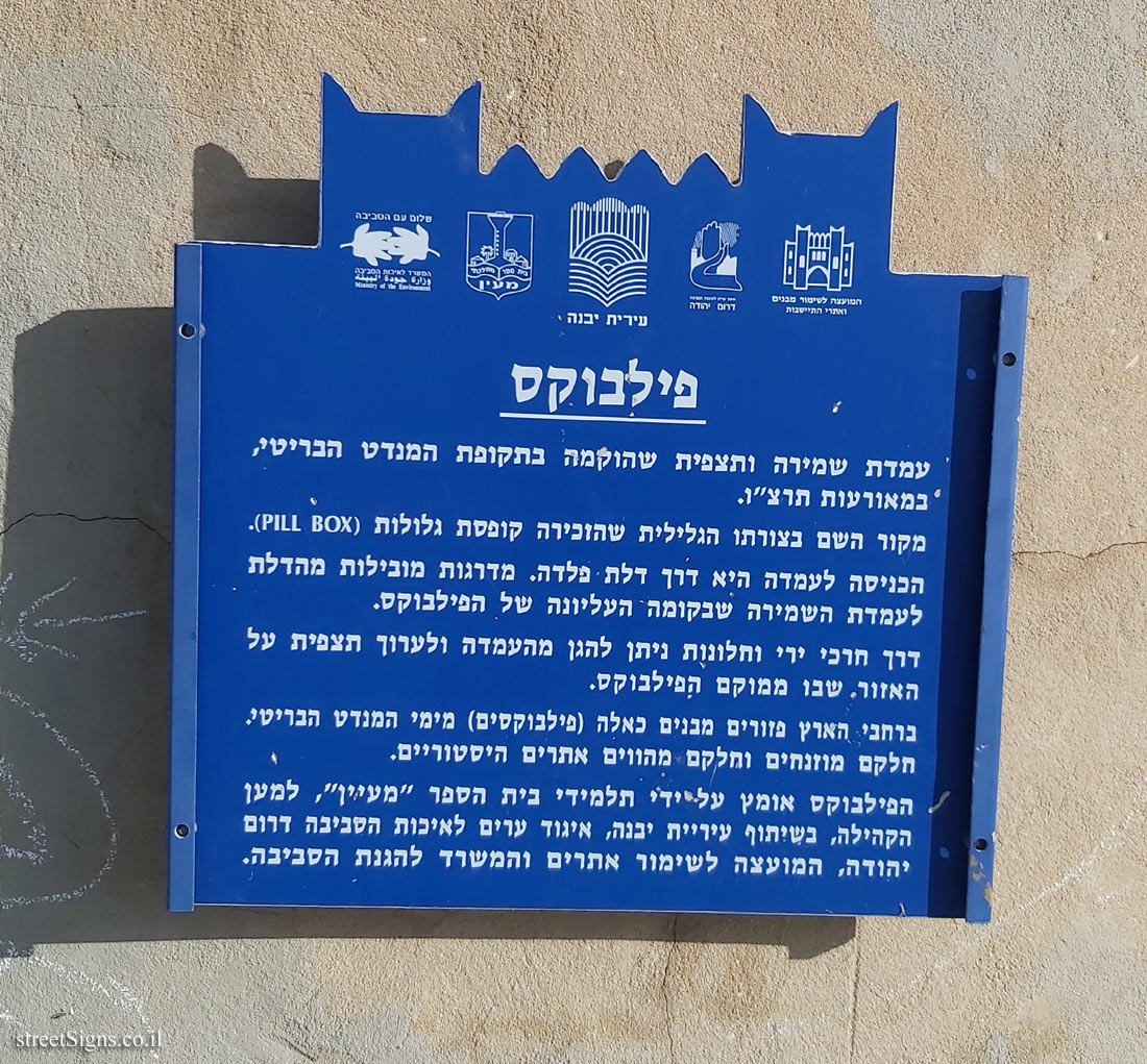 Yavne - Heritage Sites in Israel - The PillBox