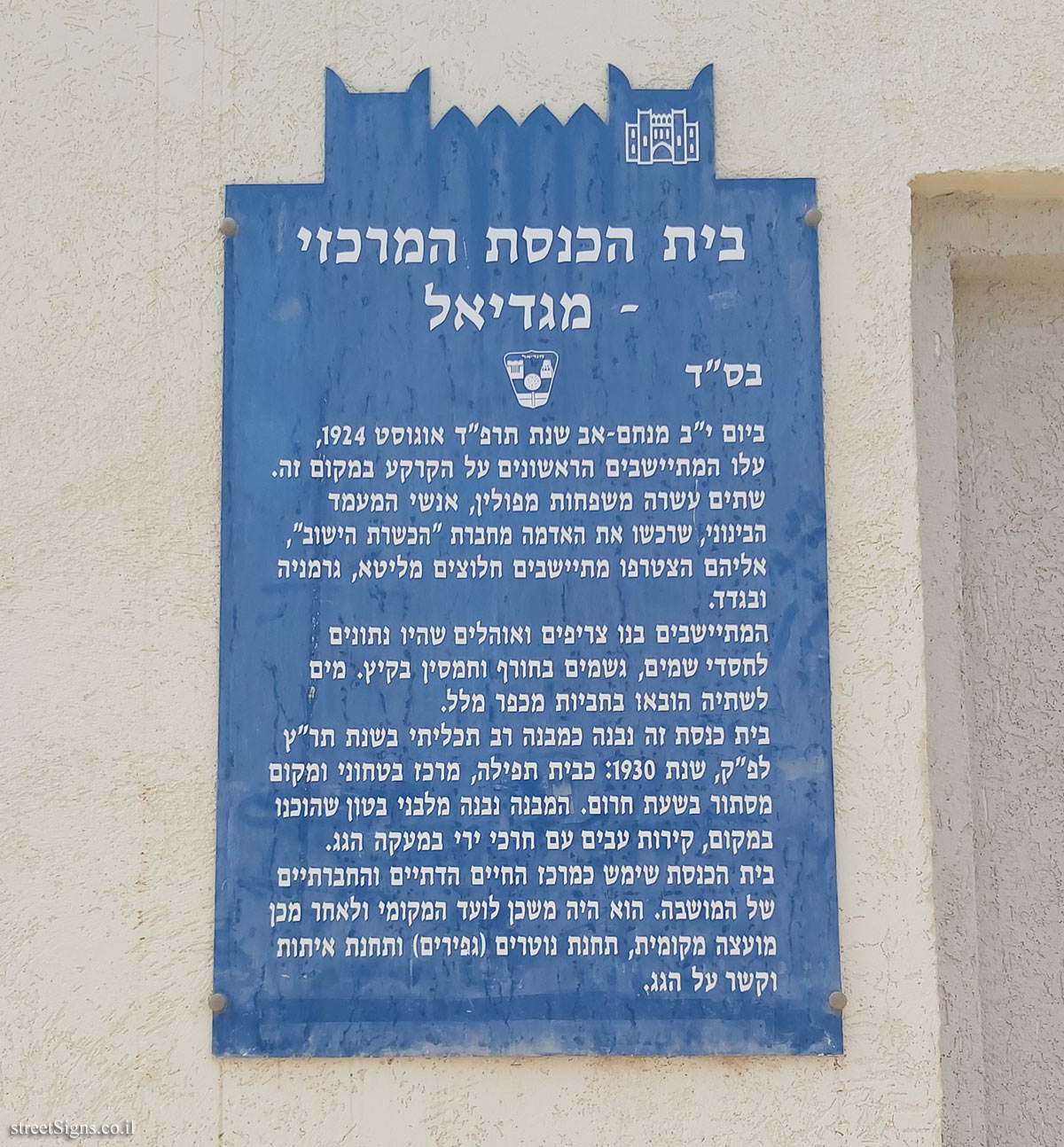Hod Hasharon - Heritage Sites in Israel - The Central Synagogue - Magdiel