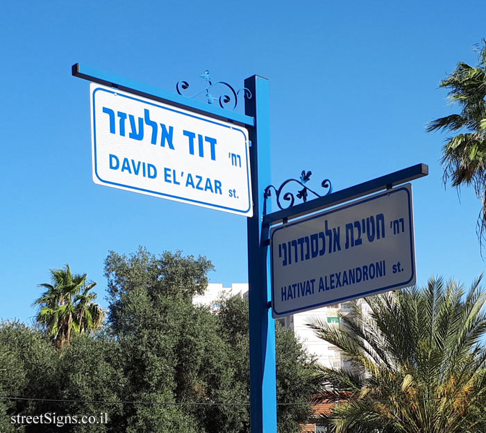 Or Yehuda - the junction of David Elazar and Hativat Alexandroni Streets