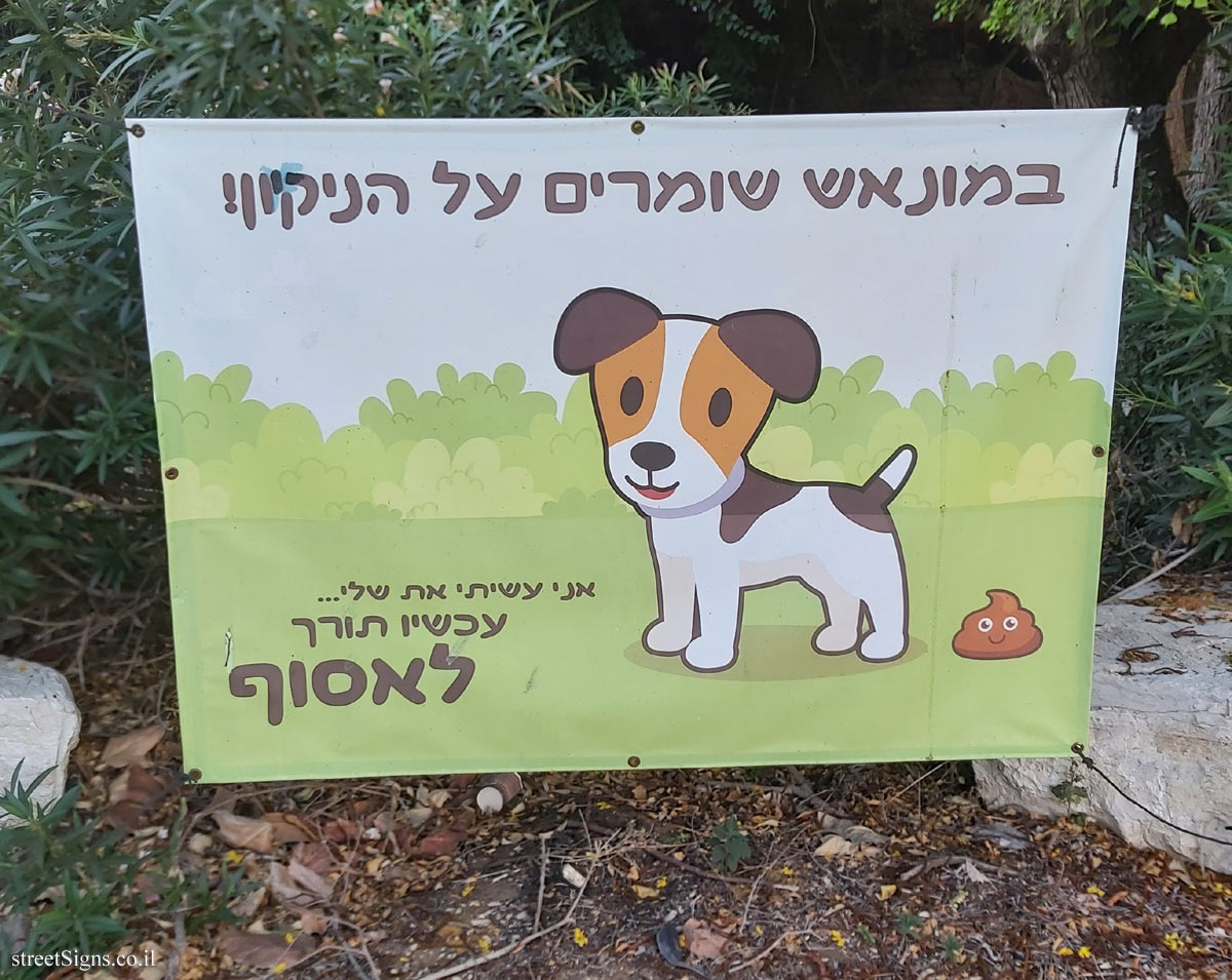 Kfar Monash - Illustrated warning about handling dog poo