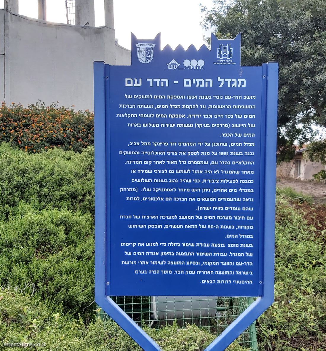 Hadar Am - Heritage Sites in Israel - Water tower