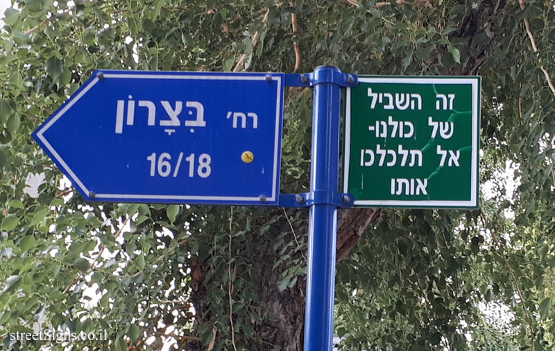 Tel Aviv - Ramat Israel Bitzaron - sign with arrowhead