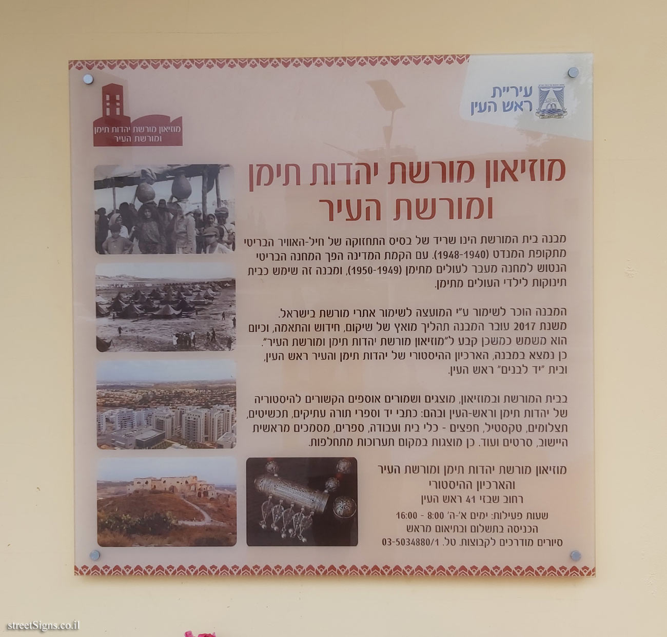 Rosh HaAyin - Museum of Yemenite Jewish Heritage and City Heritage