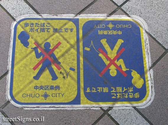 Tokyo - Chuo City - No smoking and no littering
