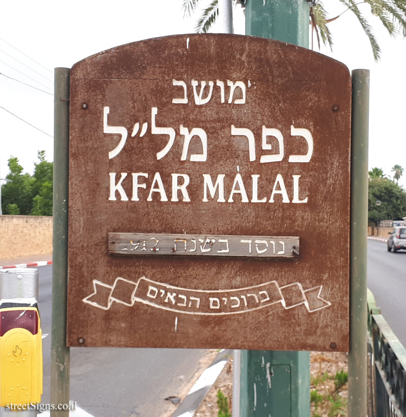 Kfar Malal - entrance to the moshav