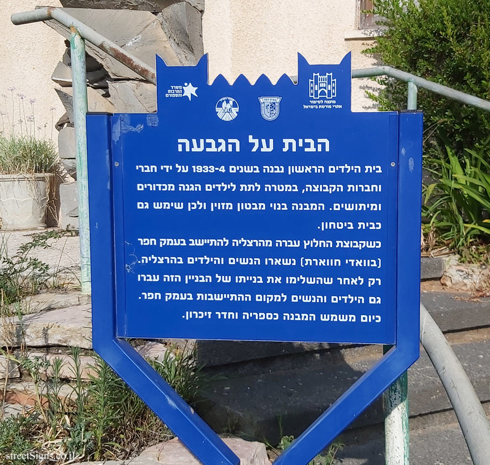 Mishmar HaSharon - Heritage Sites in Israel - The house on the hill