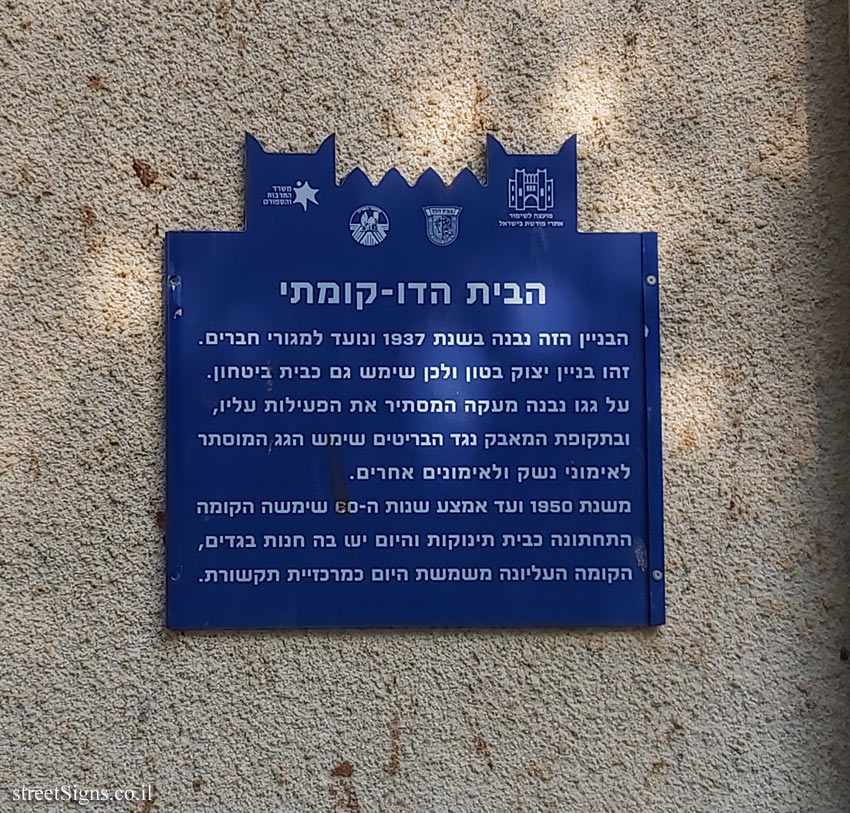 Mishmar HaSharon - Heritage Sites in Israel - The two-story house