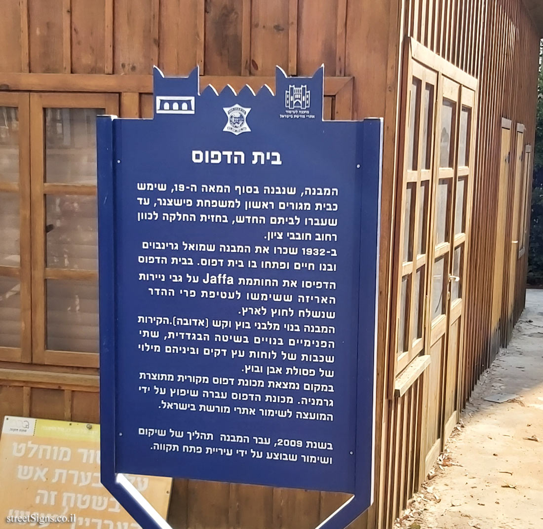 Petah Tikva - Heritage Sites in Israel - The printing house